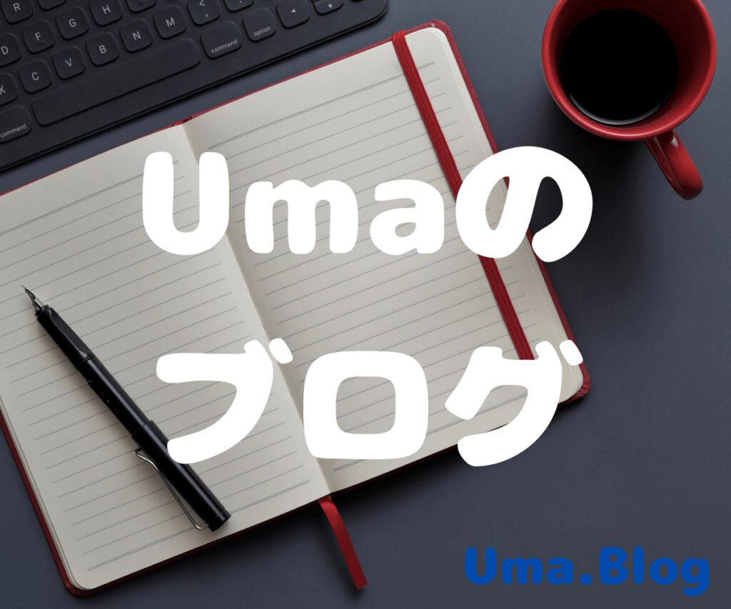 トップページUmaのブログ