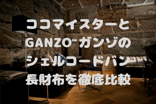 ココ・ガンゾ・シェルコードバン長財布
