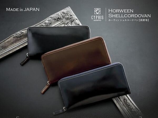 長財布(ラウンドファスナー束入)■ホーウィンシェルコードバン