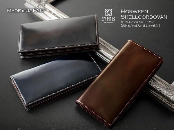 長財布(小銭入れ付き通しマチ束入)■ホーウィンシェルコードバン