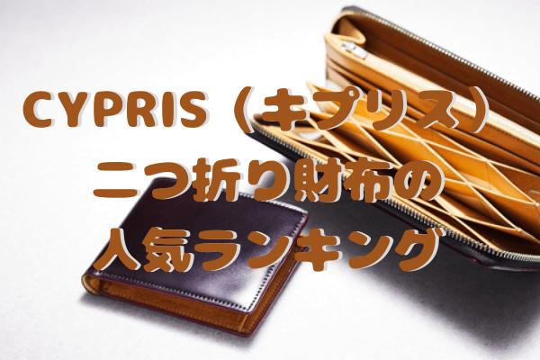 キプリスの二つ折り財布の人気ランキング