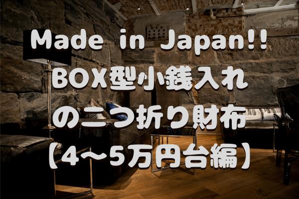 日本製のBOX型小銭入れの二つ折り財布【4~5万円台編】