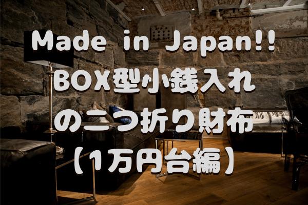 日本製のBOX型小銭入れの二つ折り財布【1万円台編】