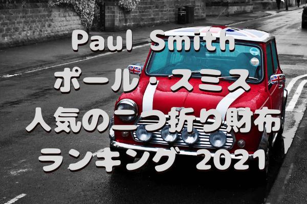 ポール・スミスで人気のメンズ二つ折り財布ランキング