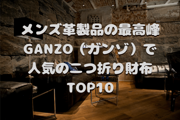 ガンゾ二つ折り財布TOP10