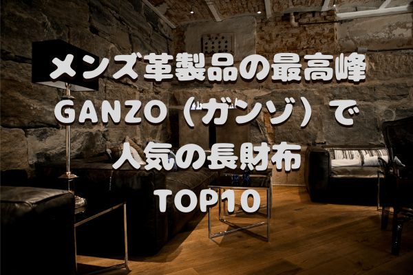 ガンゾ長財布TOP10