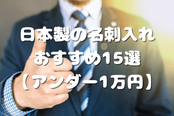 アンダー1万円 日本製名刺入れ