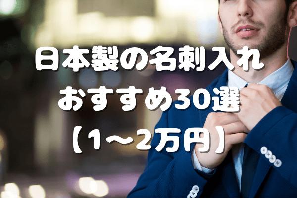 【1~2万円】プレゼントにもおすすめ!日本製の名刺入れ30選