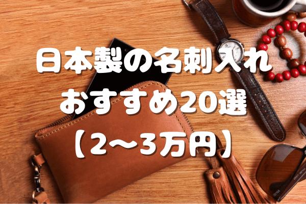 【2~3万円】プレゼントにもおすすめ!日本製の名刺入れ20選