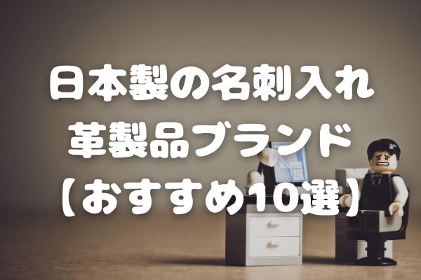 日本製の本革名刺入れおすすめブランド10選