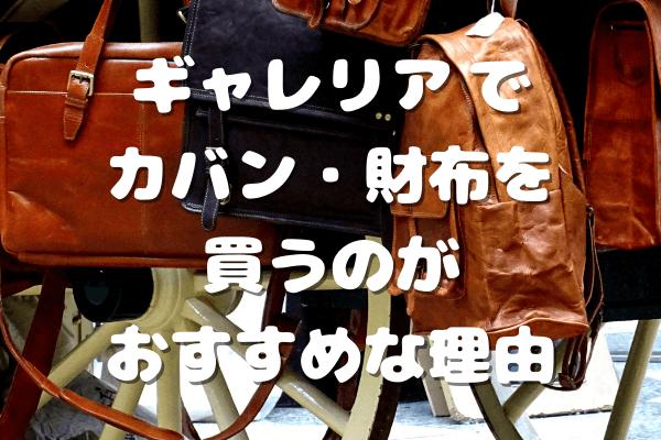 ポーターの革製品をギャレリアBag&Luggageで買うのがおすすめな理由