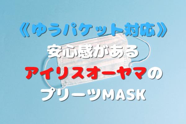 《ゆうパケット対応》安心感があるアイリスオーヤマのプリーツMASK