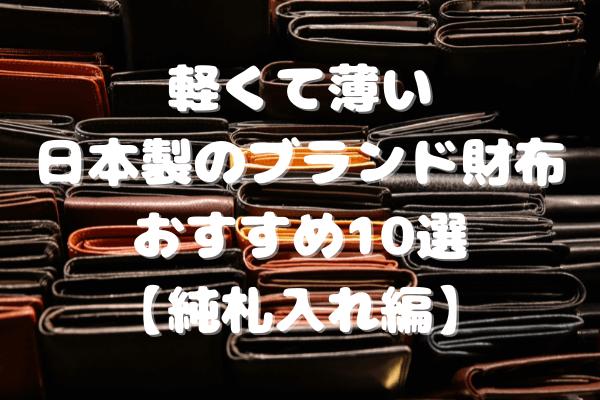 軽くて薄い日本製のブランド財布おすすめ10選【純札入れ編】
