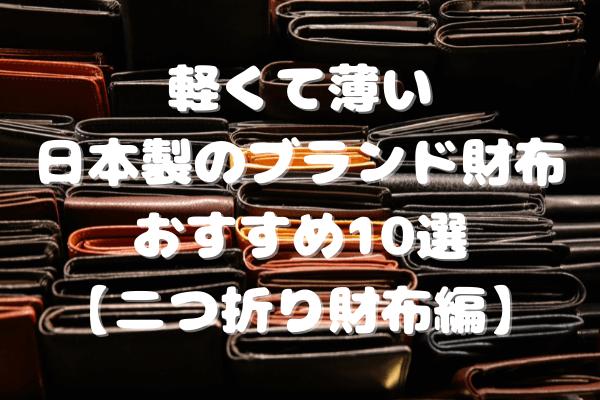 軽くて薄い日本製のブランド財布おすすめ10選【二つ折り財布編】