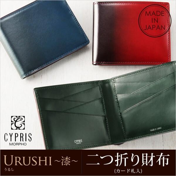 二つ折り財布(カード札入)■URUSHI -漆-