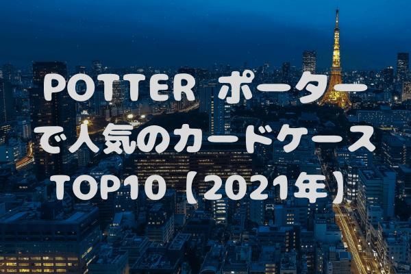 ポーターで人気があるカードケース・名刺入れTOP10【2021年版】