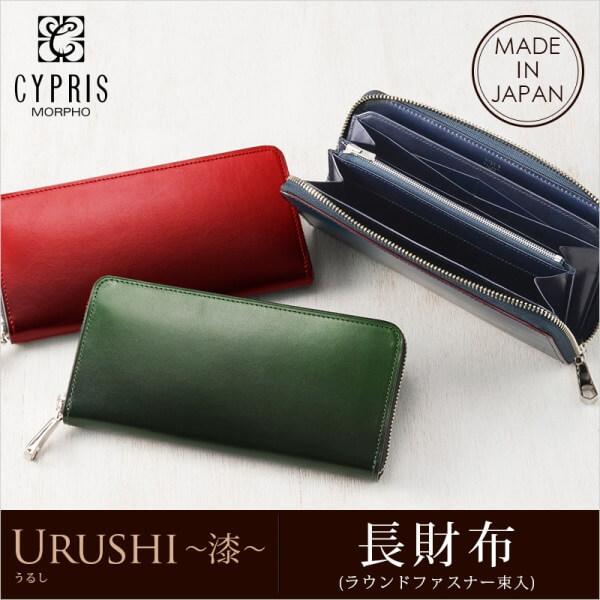 URUSHI -漆-長財布(ラウンドファスナー束入)
