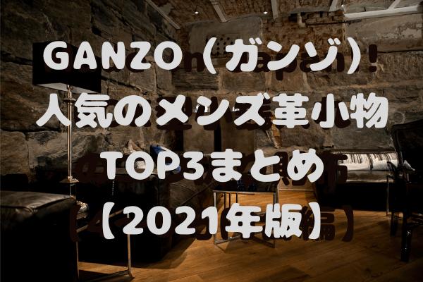 GANZO(ガンゾ)で人気のメンズ革小物TOP3まとめ【2021年版】