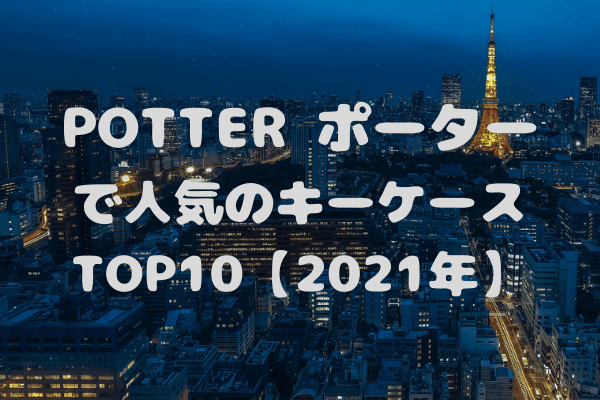 ポーターで人気があるキーケースTOP10【2021年版】