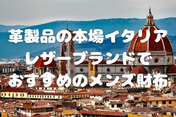 イタリアのレザーブランド・ハイブランドでおすすめのメンズ財布