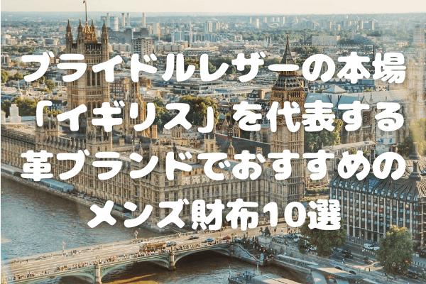 イギリスのレザーブランド・ハイブランドでおすすめのメンズ財布10選