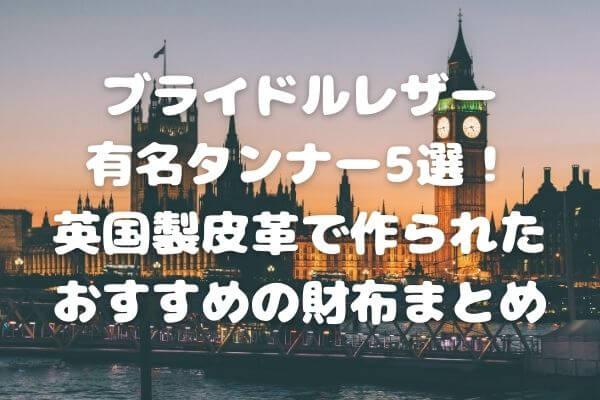 ブライドルレザーの有名タンナー5選!英国製革おすすめの財布まとめ