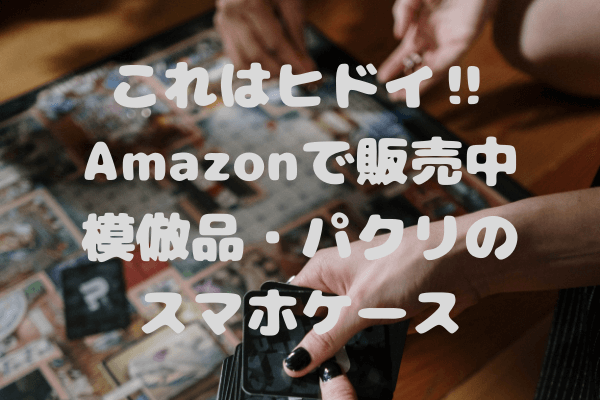 これはヒドイ‼Amazonで販売されている模倣品のスマホケース