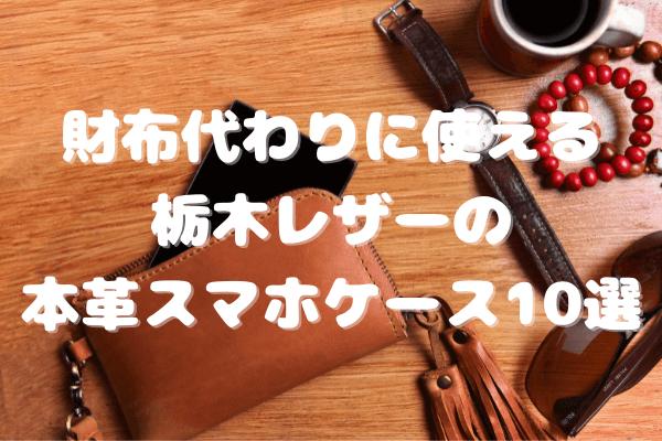 財布代わりに使える栃木レザーの本革スマホケース10選
