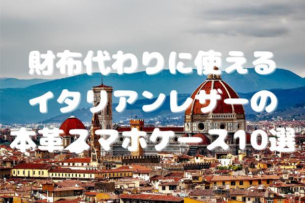 財布代わりに使えるイタリアンレザーの本革スマホケース10選